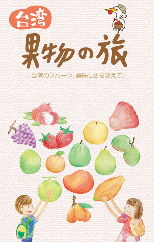 Taiwan Fruits Travel Leaflet For Japan