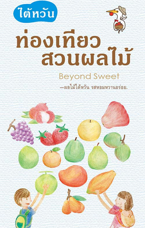 Taiwan Fruits Travel Leaflet For Thailand