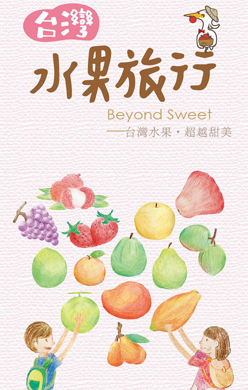 Taiwan Fruits Travel Leaflet For Traditional Chinese
